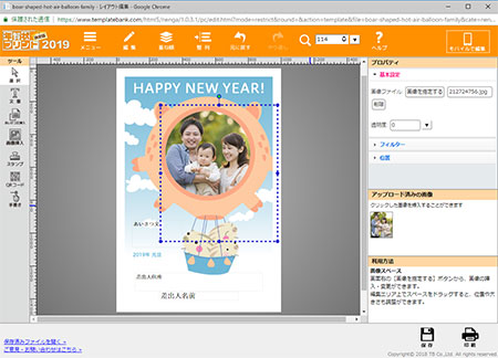 WEB上でカスタマイズ(写真挿入など)して、そのまま印刷することができます。