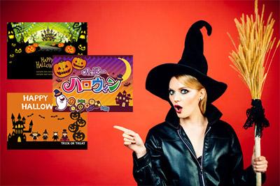 それは…ハロウィンのカード!