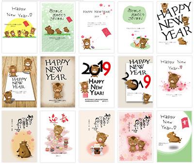 Mihoの年賀状のデザイン一覧