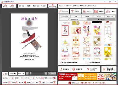 郵便局がリリースする年賀状フリーソフト